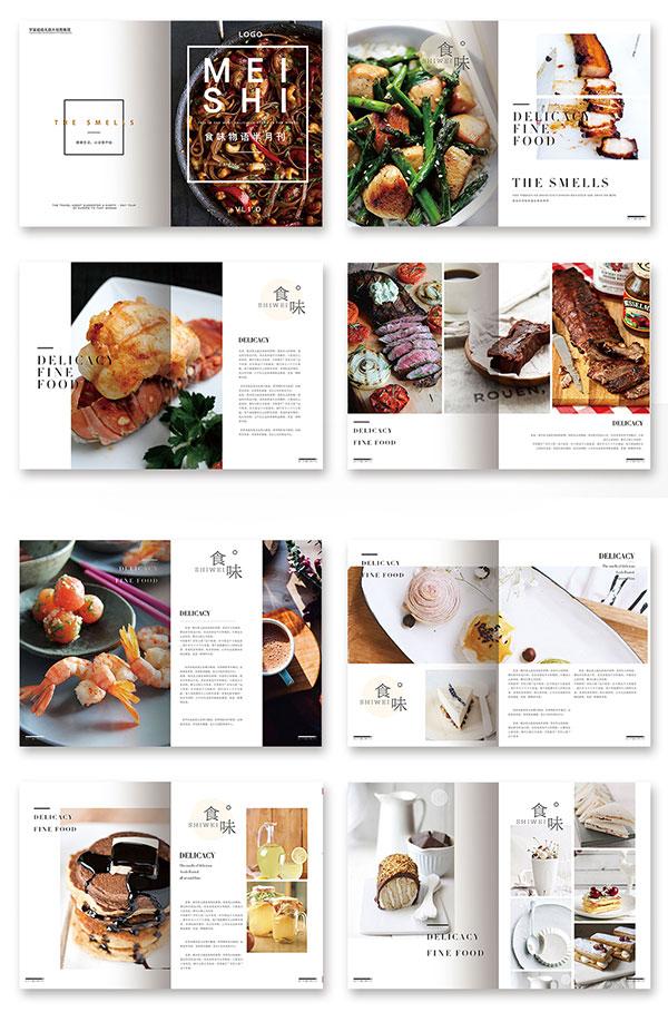 美食画册设计附近地铁美食北京图片