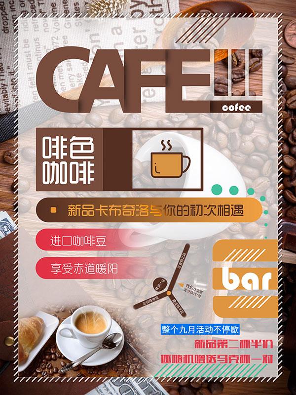 咖啡促销海报