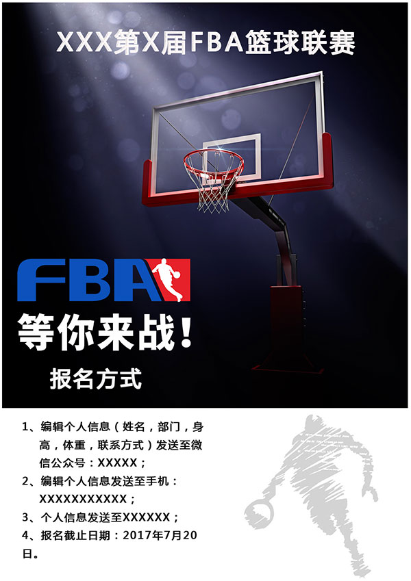 篮球比赛海报