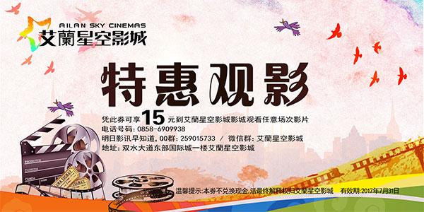 电影观影券