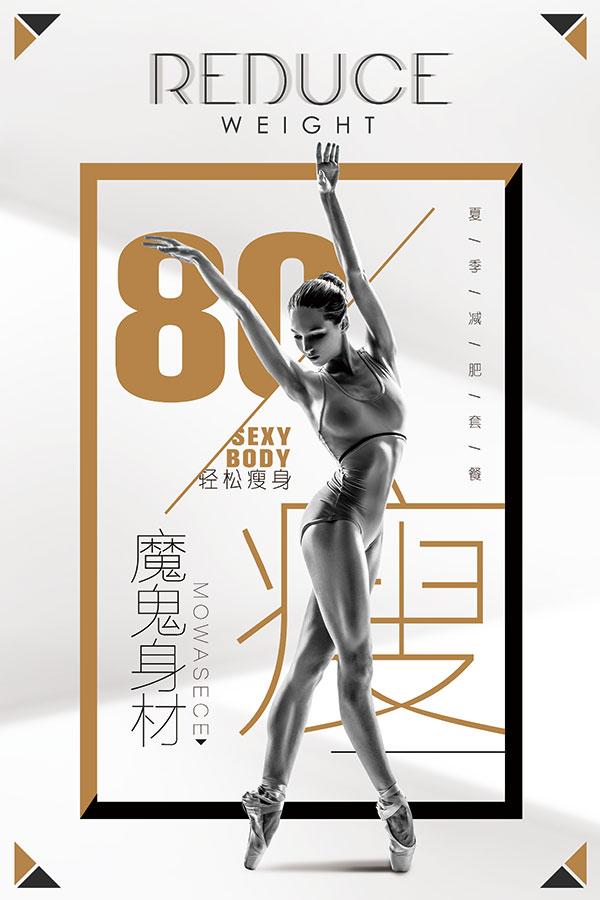 瘦身v蛇毒蛇毒_海报中国素材水瘦身图片