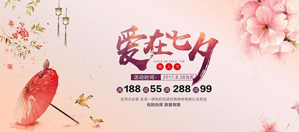 淘宝七夕情人节海报,浪漫,花朵,爱情海报,banner,文艺,水墨,手绘背景