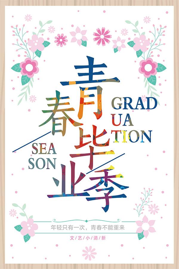 毕业活动,毕业宣传,毕业背景,毕业庆典,毕业生,毕业展板,青春毕业季