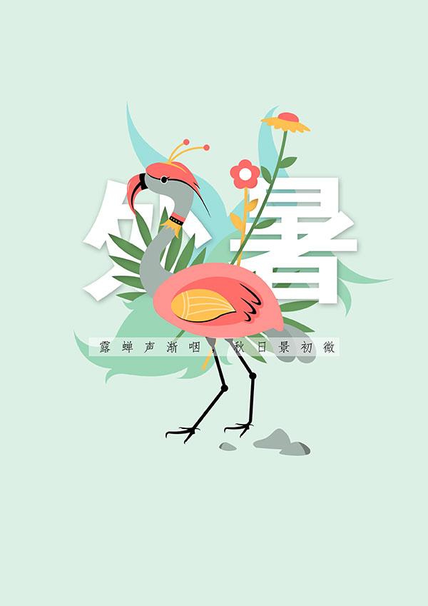 0 点 关键词: 处暑节气插画海报,插画,传统海报,节气,清新,手绘,叶子