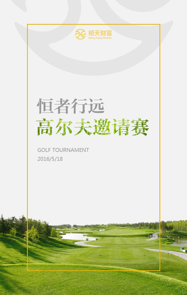 高尔夫球赛邀请