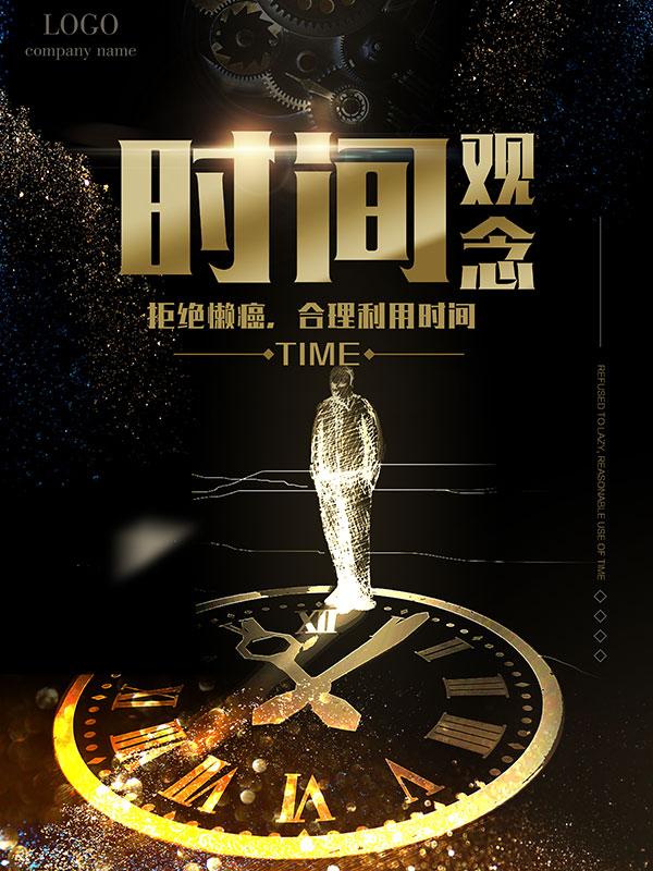 中国人的时间观念_时间观念企业文化_素材中国sccnn.com