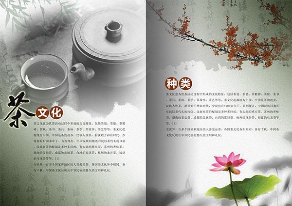 茶文化介绍单页