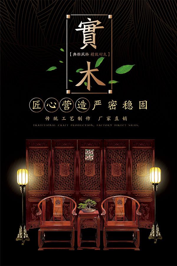 红木实木家具海报_素材中国sccnn.com