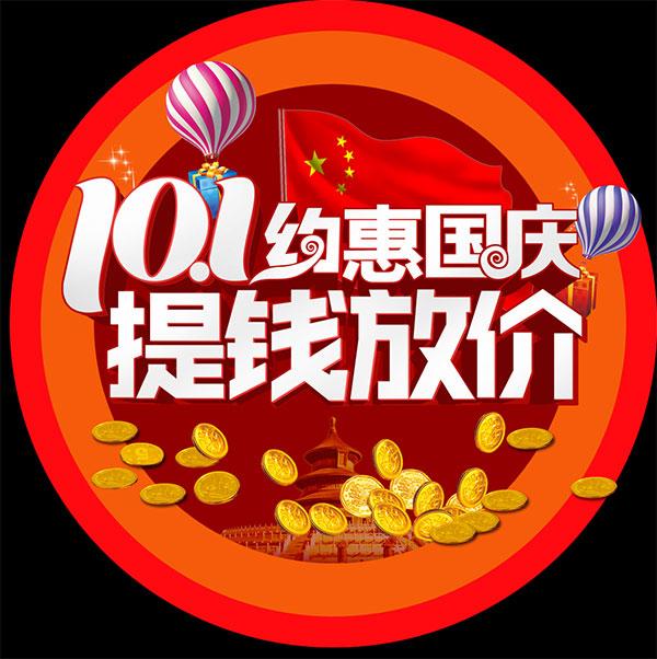 素材分类: 国庆节所需点数: 0 点 关键词: 国庆节活动广告设计模板