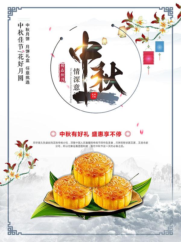 0 点 关键词: 水墨中国风情深意浓中秋节中秋月饼宣传海报,促销,点心