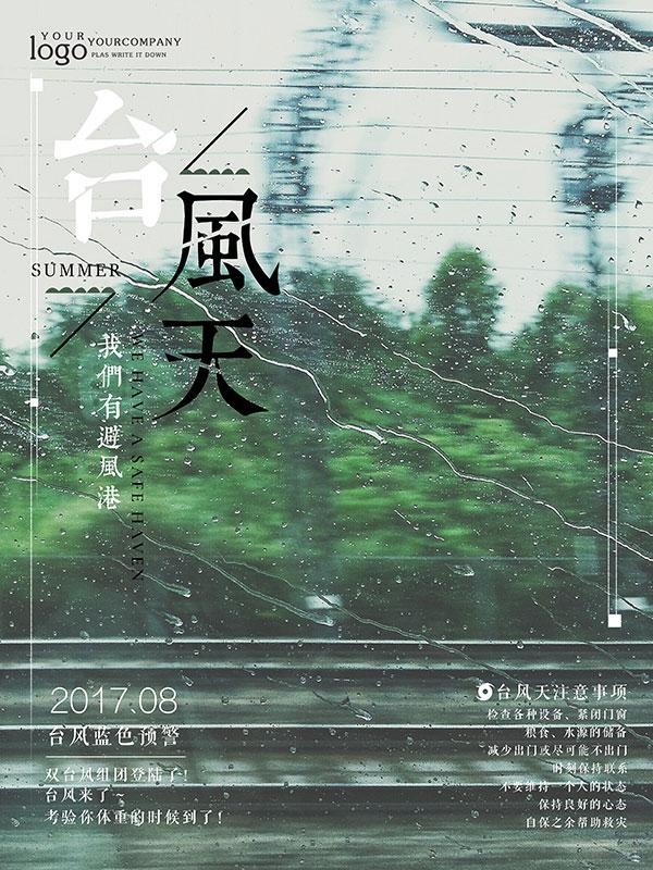 台风天海报