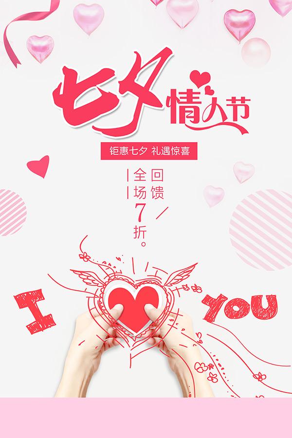 七夕情人节促销