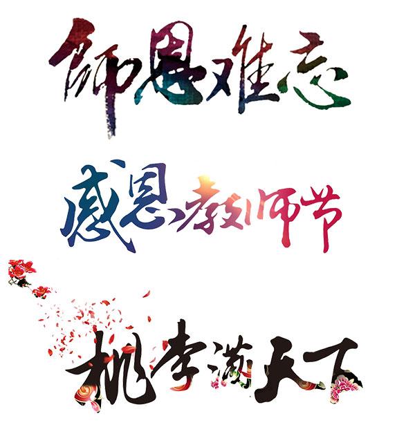 教师节字体设计psd,教师节,教师节字体,书法字体,感恩教师节,师恩难忘