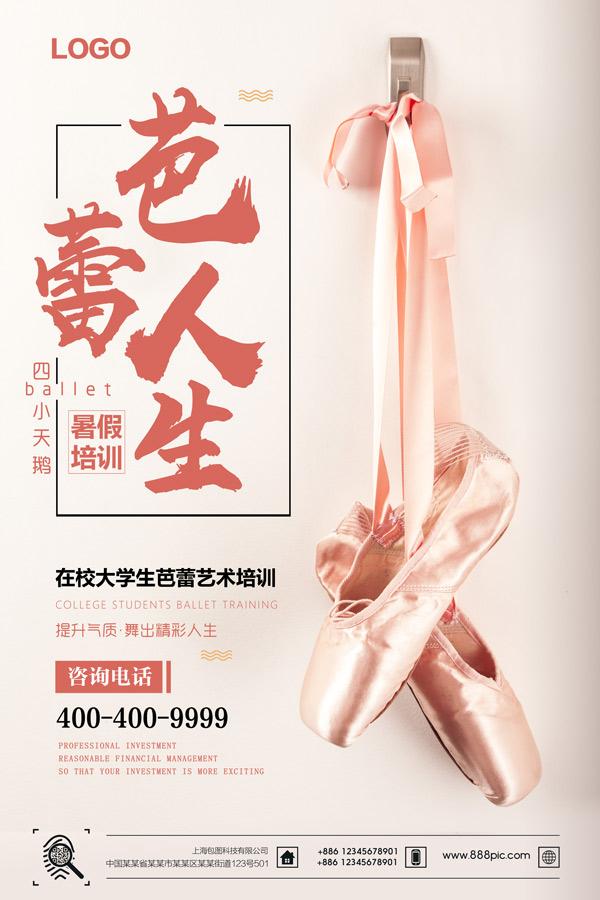 芭蕾舞暑期培训