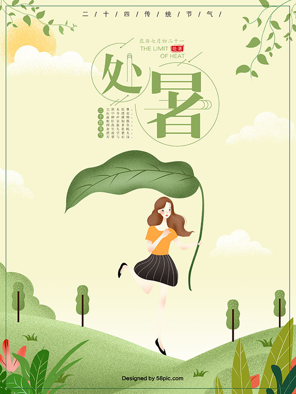 5443,处暑时节秋意浓(原创) - 春风化雨 - 诗人-春风化雨的博客
