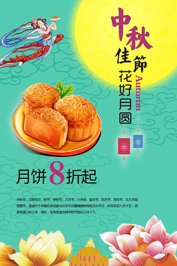 中秋月饼促销海报图片