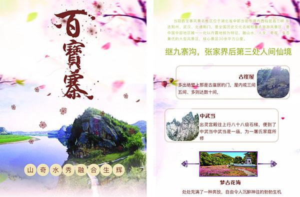 百宝寨旅游宣传单