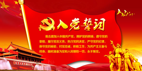 入党展板v展板小学_誓词中国年级一素材课件ppt图片