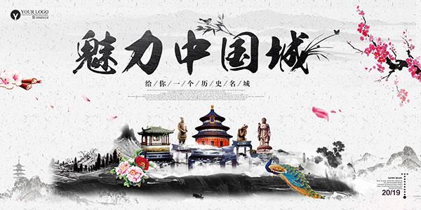 魅力中国城海报