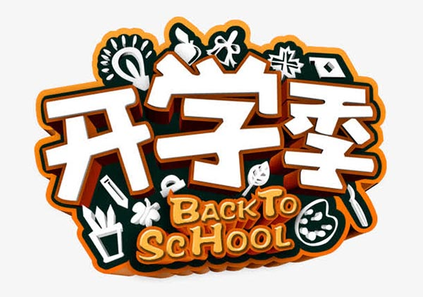 素材分类: 艺术字所需点数: 0 点 关键词: 开学季字体设计,回校,开学