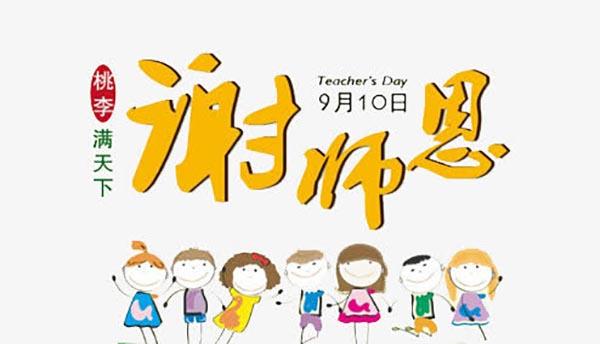 教师节谢师恩_素材中国sccnn.com