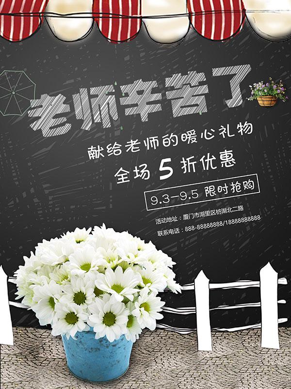 鲜花店教师节海报