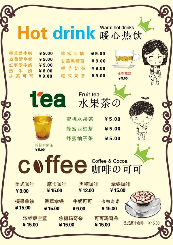 菜单,餐厅,饮料,果汁,彩色,餐饮店,冷饮,鸡尾酒,手写字体,奶茶,咖啡店