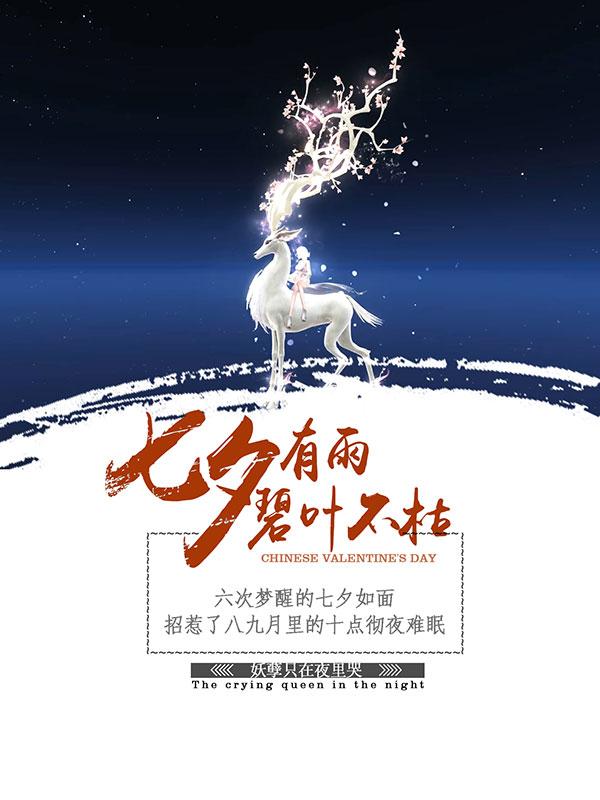 梦幻七夕海报