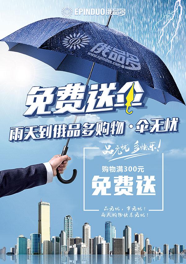 免费送伞促销海报