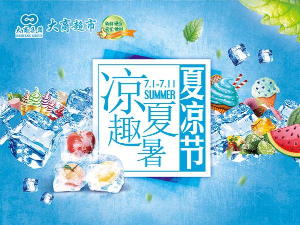 超市夏季活动海报