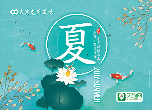 0 点 关键词: 夏季创意海报设计psd源文件下载,夏雨荷,夏季,夏天