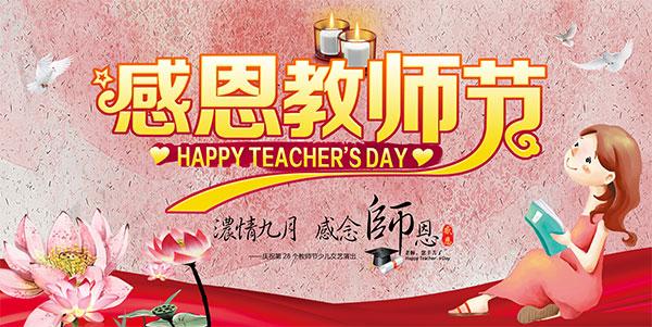 浓情九月教师节