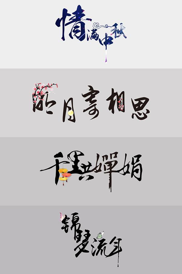 中秋节字体设计