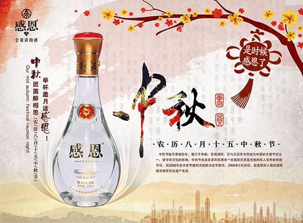中秋节白酒海报