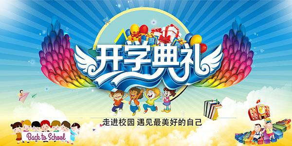 平面广告所需点数: 0 点 关键词: 幼儿园开学季宣传海报设计psd素材