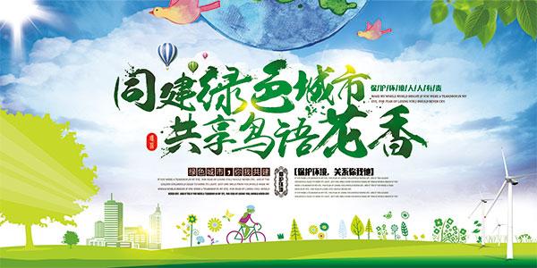 绿色城市建设海报