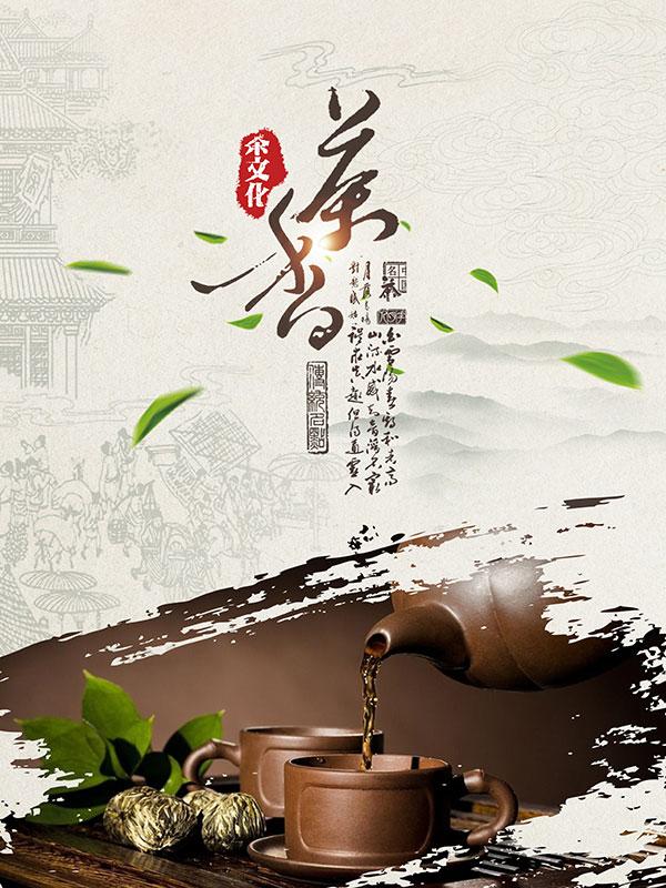 古韵茶香文化海报