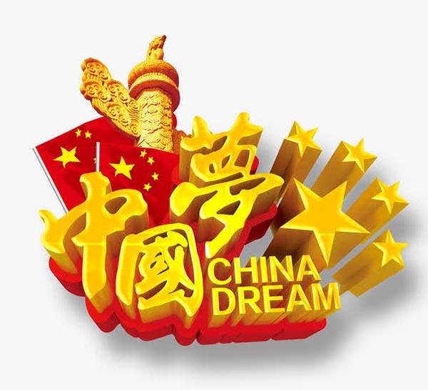 中国梦金色艺术字