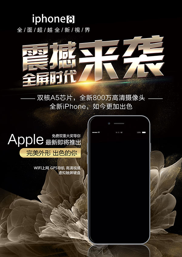 iPhone8上市海报