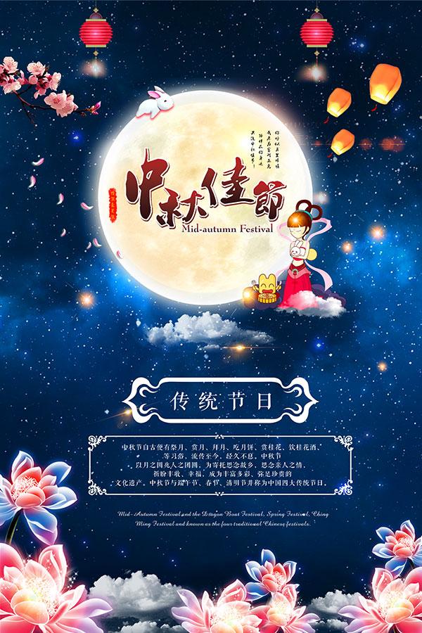 中秋传统佳节海报