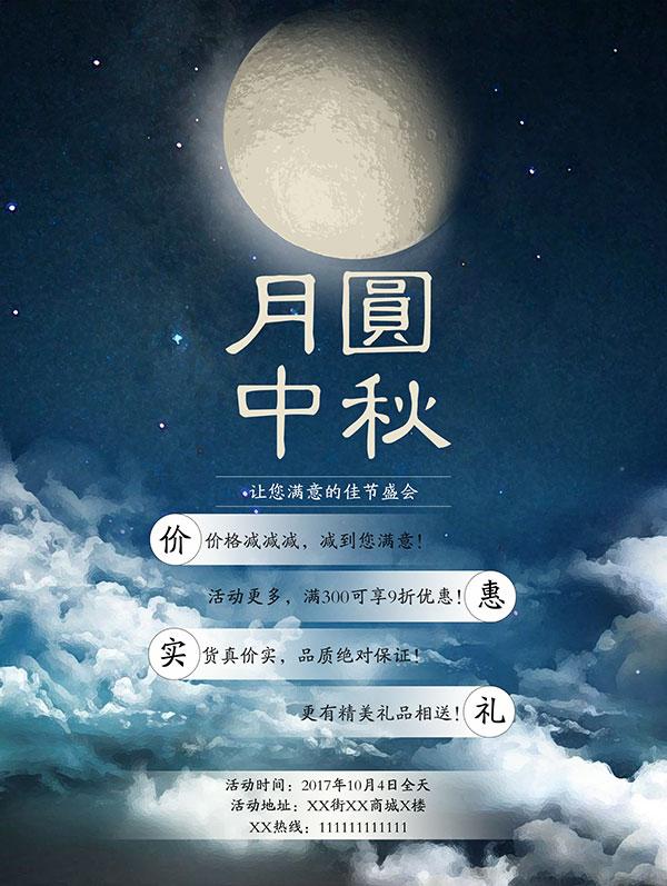 月圆中秋促销海报