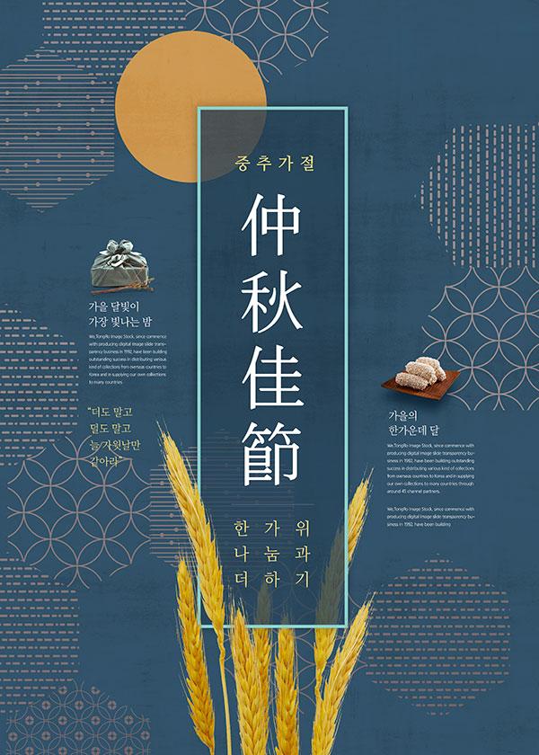 关键词: 精美中秋佳节海报设计,中秋团圆,中秋节展板,中秋节,中秋美食