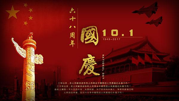 68周年国庆海报