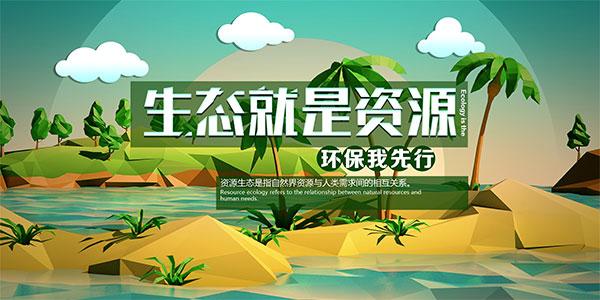 生态环保公益海报