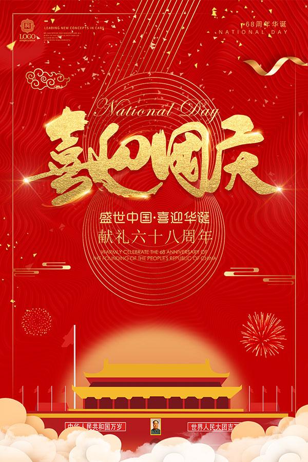 喜迎国庆68周年