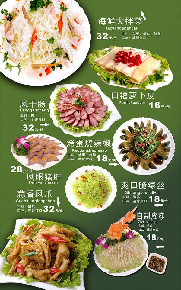 绿色美食菜单