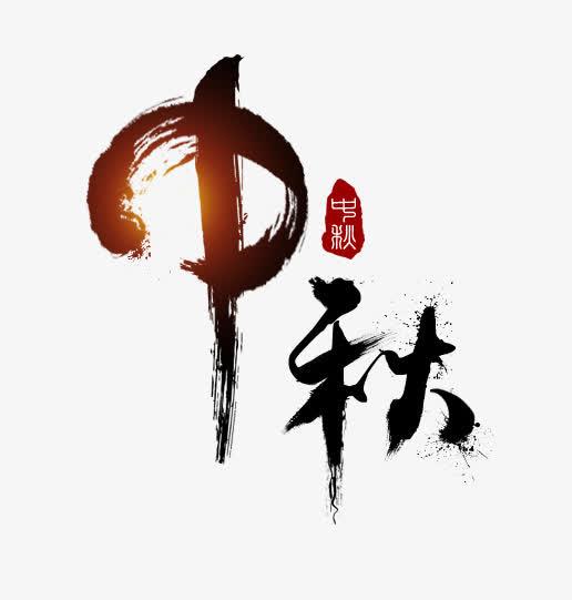 中秋艺术字