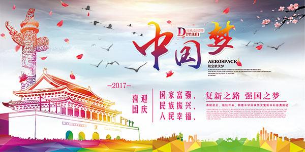 中国梦复兴之旅