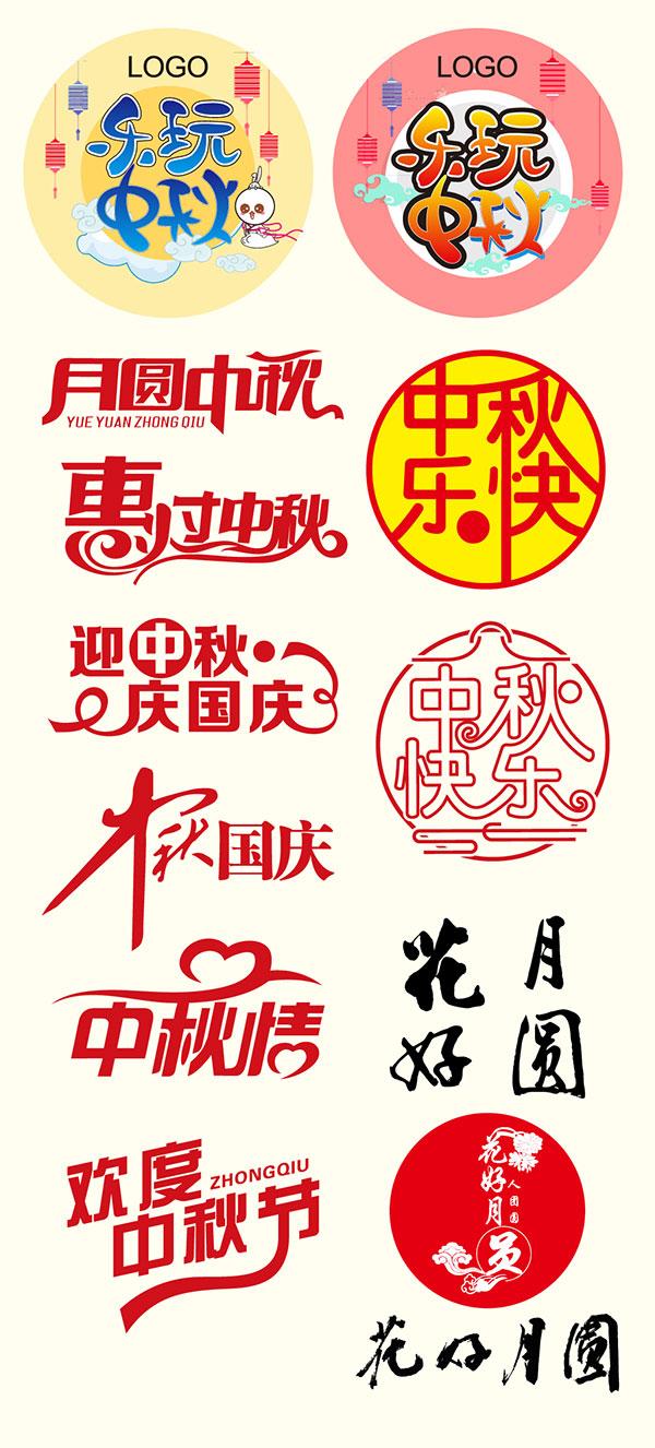 点 关键词: 中秋节艺术字psd分层素材下载,中秋节,艺术字,惠过中秋,迎