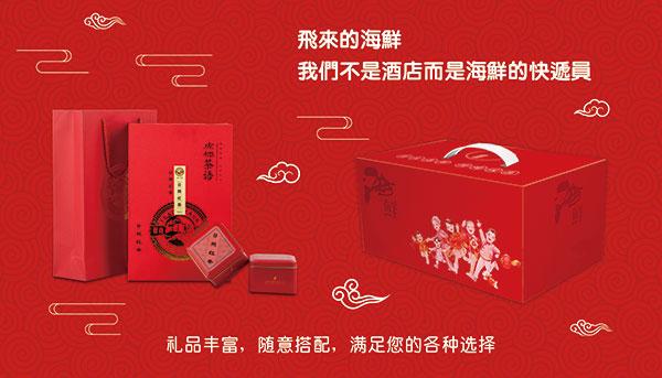 海鲜茶叶礼盒展板